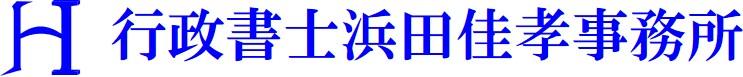 埼玉県の志木・新座・朝霞・和光・富士見・三芳・所沢・戸田・さいたま市で建設業許可(新規・業種追加・更新許可等)取得したいなら 行政書士浜田佳孝事務所へ